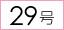 女性礼服喪服レンタル 29号