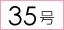 女性礼服喪服レンタル 35号