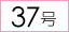 女性礼服喪服レンタル 37号