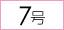 女性礼服喪服レンタル 7号