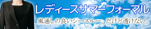 レディースサマーフォーマル 夏用女性礼服・喪服レンタル