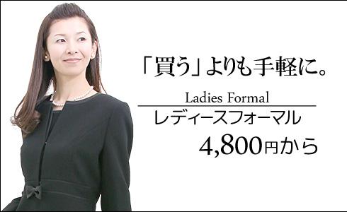 「買う」よりも手軽に。女性礼服4,800円から