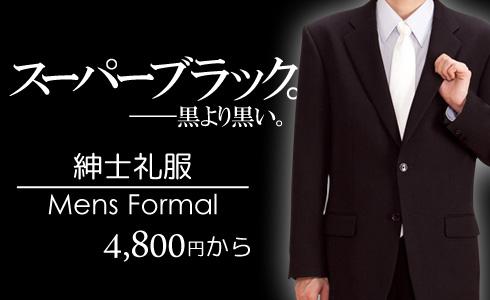 黒より黒い。紳士礼服4,800円から