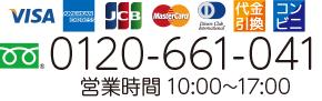 フリーダイヤル0120-661-041 営業時間10:00~17:00