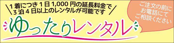 1着につき1日1000円の延長料金で3泊4日以上のレンタルも可能です