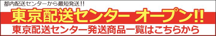 東京配送センターオープン