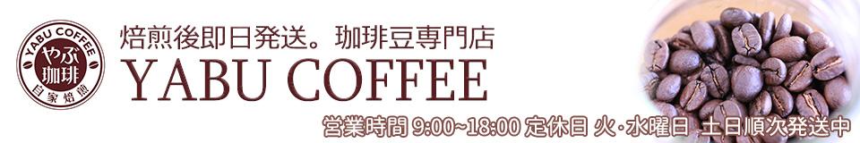 珈琲豆専門店やぶ珈琲 楽天市場店