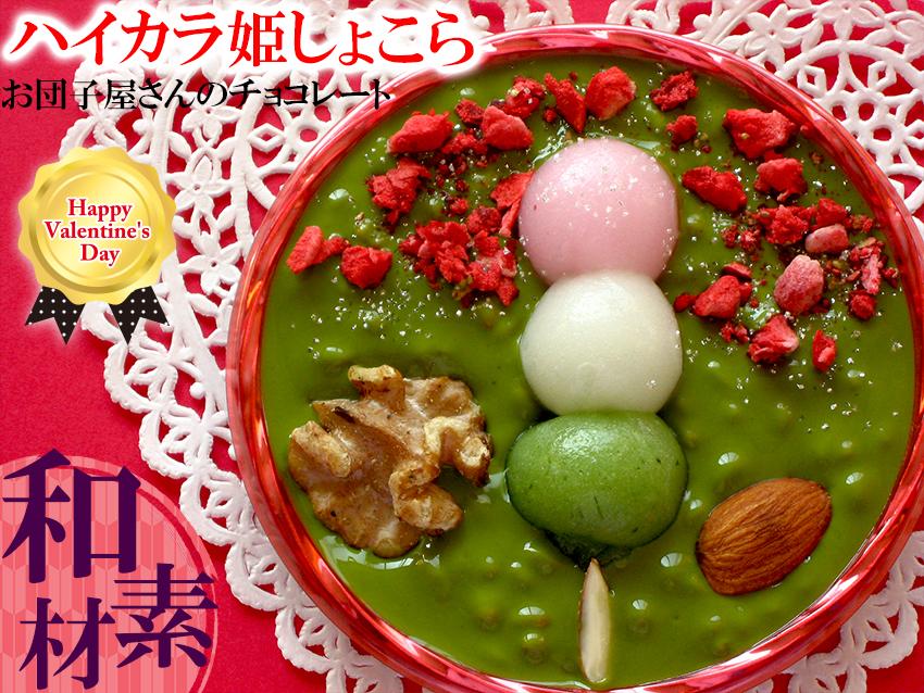 【20代女友達】おしゃれな和風チョコレートのおすすめを教えて!【予算1000円】