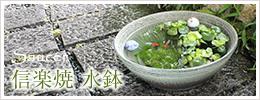 信楽焼水鉢