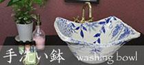 土もの手洗い鉢