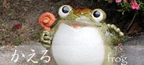 信楽焼 カエル