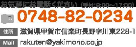 �����ֹ桧0748-82-0234