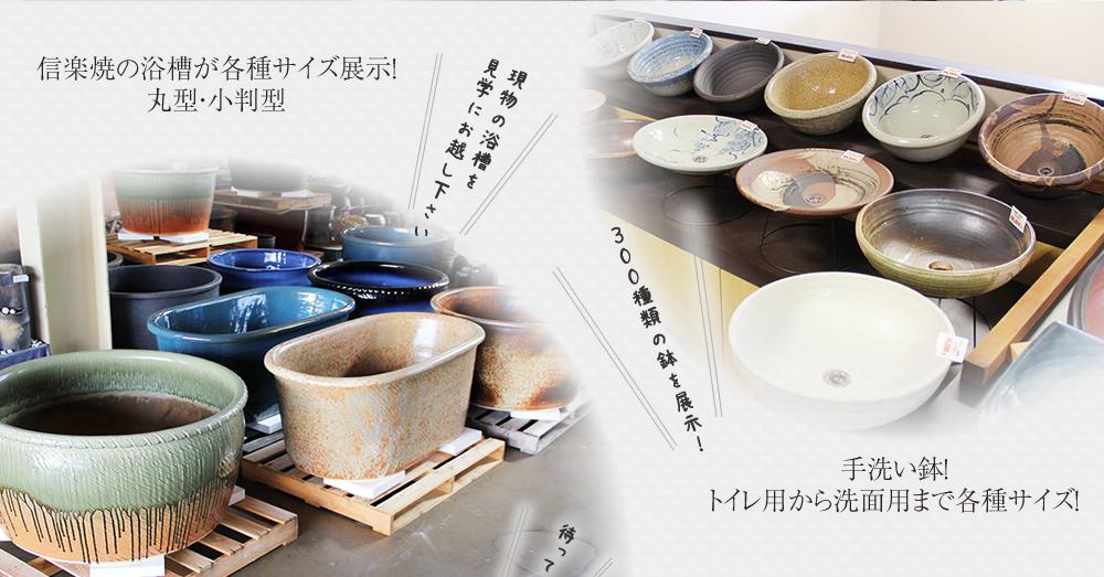 信楽焼の浴槽、手洗い鉢が各種サイズ展示中!