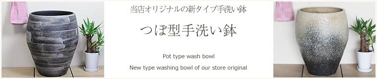 つぼ型手洗い鉢