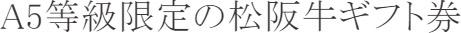 A5等級限定の松阪牛ギフト券