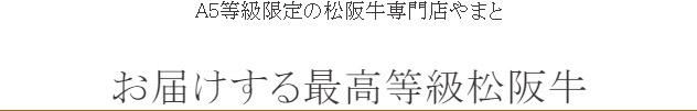 A5等級限定の松阪牛専門店やまと お届けする最高等級松阪牛