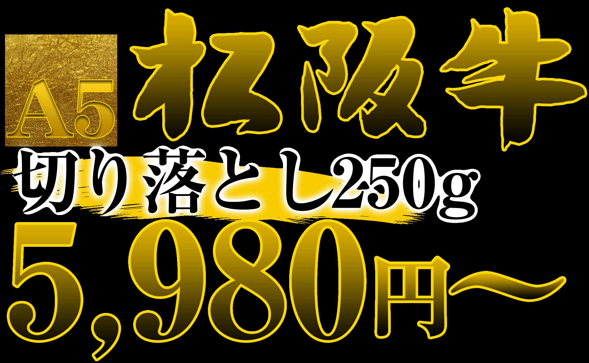 250g 5980円