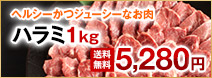 ハラミ1kg
