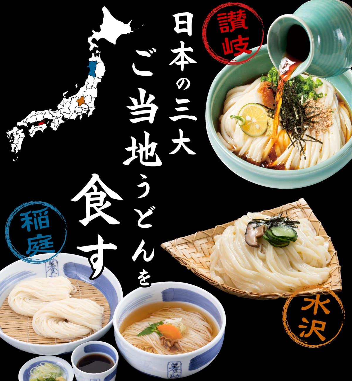 日本三大うどん、讃岐、稲庭、水沢