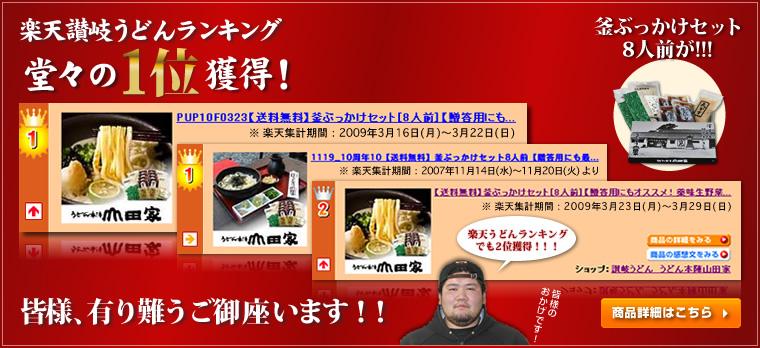 楽天讃岐うどんランキング 堂々の1位獲得!