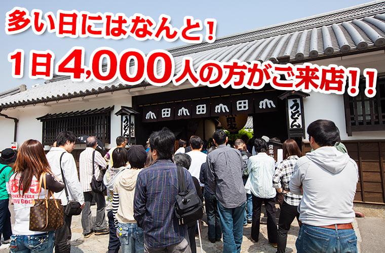 1日4000人が行列!うどん本陣山田家