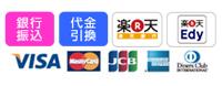 お支払いは銀行振込、代金引換、楽天銀行、楽天EDY、クレジットカード決済