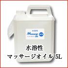 水溶性マッサージオイル 5L 無香料 日本製 後始末がとても簡単!ベタつかない、水溶性オイル 無香料タイプ エステサロン仕様