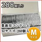 お徳用・業務用コンドーム Mサイズ 288個入 日本製 高品質 天然ゴムラテックス製コンドーム