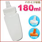 はちみつ容器180ml *PP250 トンガリキャップセット(白・オレンジ 2カラー)高粘度液体用