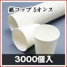 紙コップ 5オンス(約150ml) 無地ホワイト 3000個入