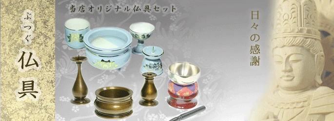 仏具 陶器 セット