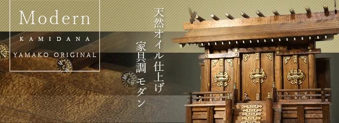 モダン 神棚 天然オイル仕上げ 家具調