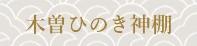 木曽ひのき 神棚