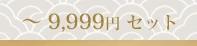 9999円までのセット