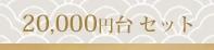 二万円台のセット