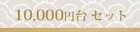 一万円台のセット