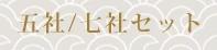 神棚 五社,七社セット