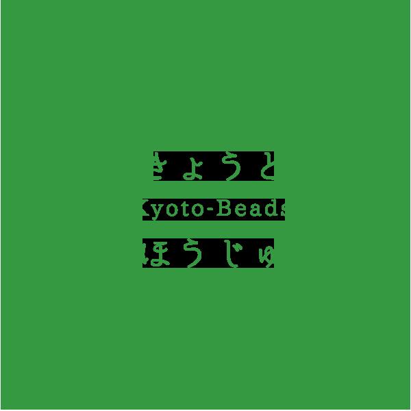 京都宝珠 女性用 数珠