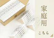 寿 紙巻-家庭用