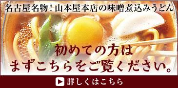 名古屋名物!山本屋本店の味噌煮込みうどん初めての方は まずこちらをご覧ください。