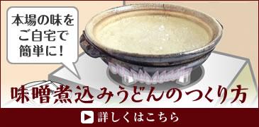 本場の味をご自宅で 味噌煮込みうどんのつくり方簡単に