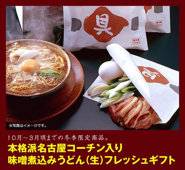 10月〜3月頃までの冬季限定商品 本格派名古屋コーチン入り味噌煮込みうどん(生)フレッシュギフト