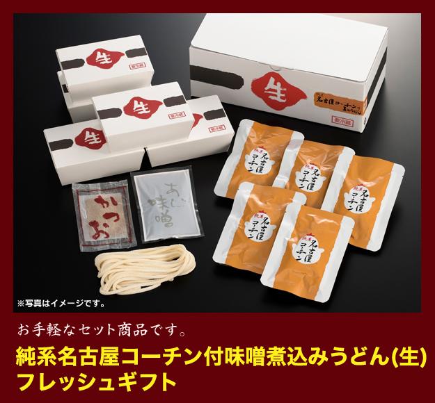 お手軽なセット商品です。純系名古屋コーチン付味噌煮込みうどん(生)フレッシュギフト