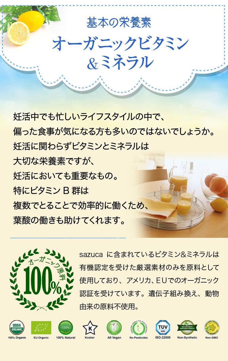 基本の栄養素オーガニックビタミン&ミネラル
