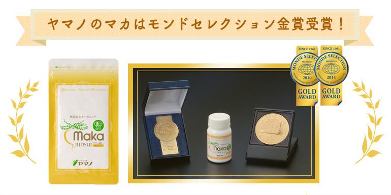 ヤマノのマカはモンドセレクション金賞受賞!