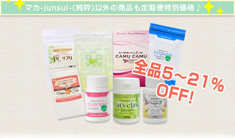 マカ-junsui-(純粋)以外の商品も定期便特別価格♪