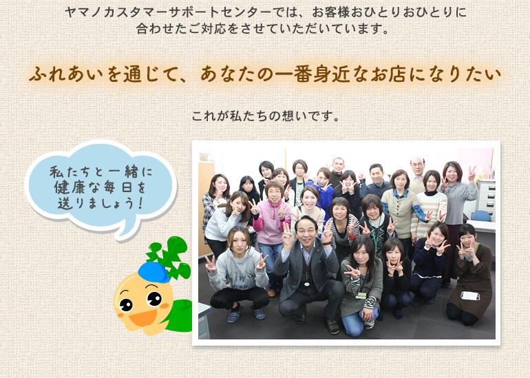 ヤマノカスタマーサポートセンターではお客様おひとりおひとりに合わせたご対応をさせていただいています。
