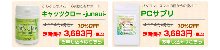キャッツクロー-junsui-、PCサプリ