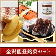 金沢能登銘菓セット