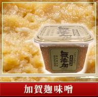 加賀麹味噌